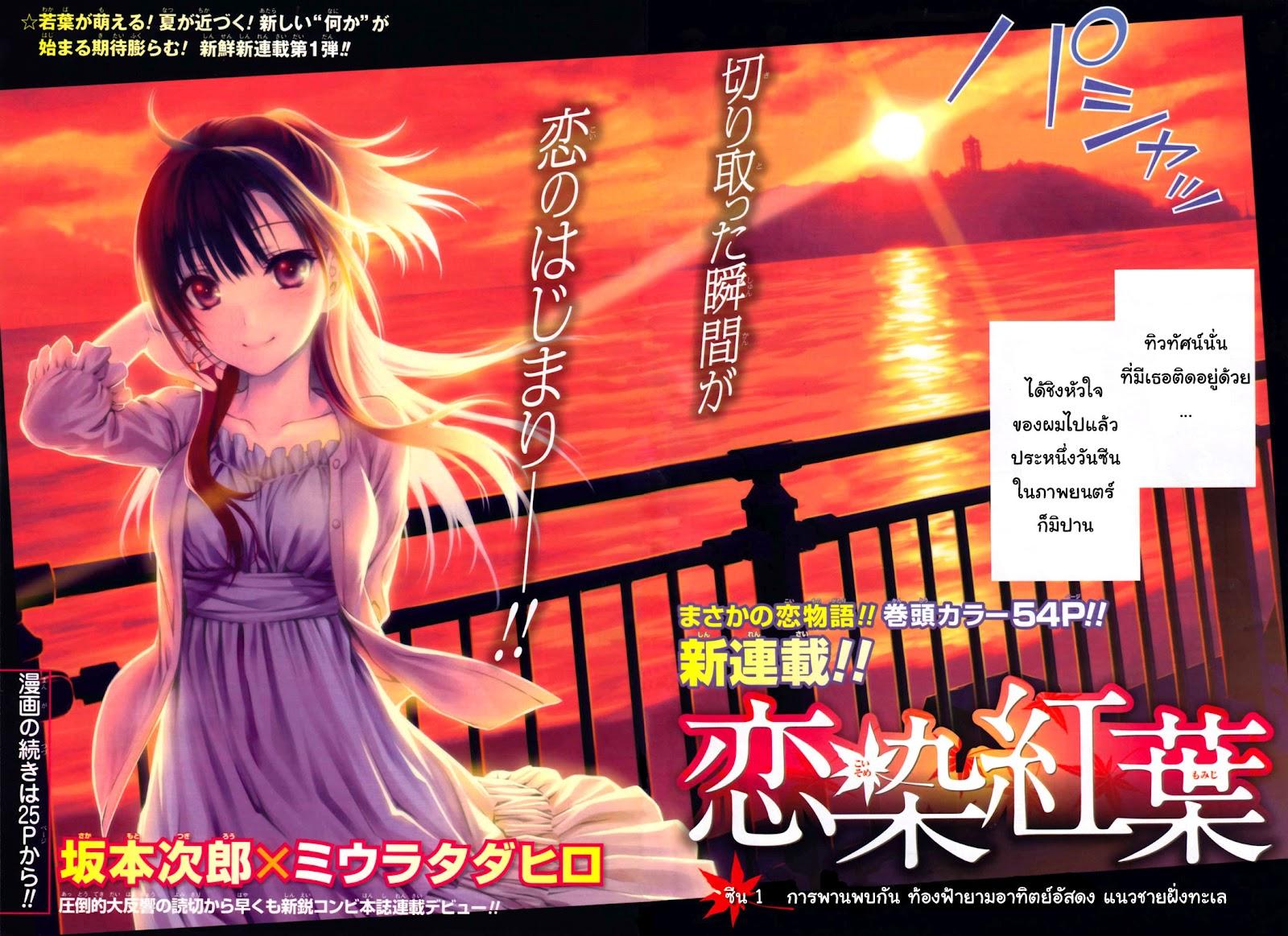 อ่านการ์ตูน Koisome Momiji 1 ภาพที่ 3