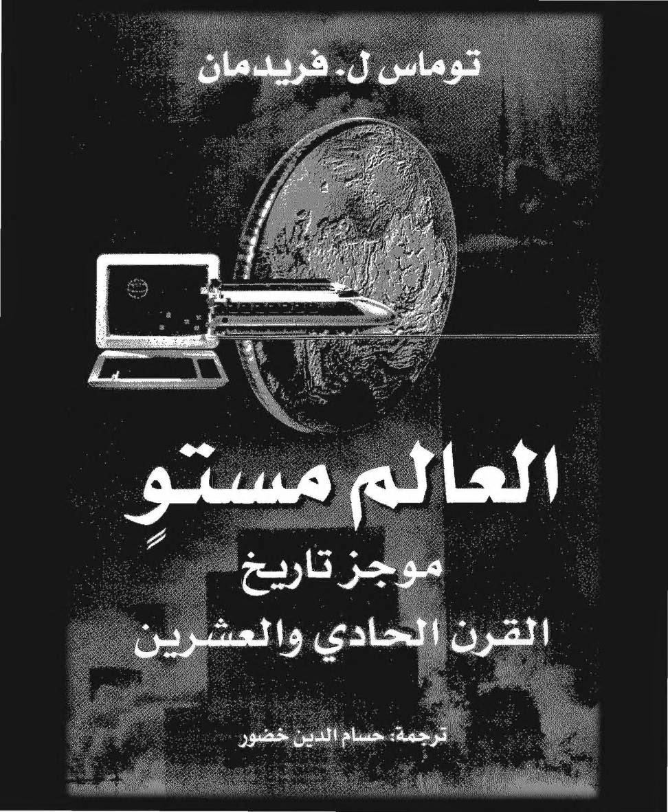 كتاب العلم مستو موجز تاريخ القرن الحادي والعشرين - توماس ل.فريدمان
