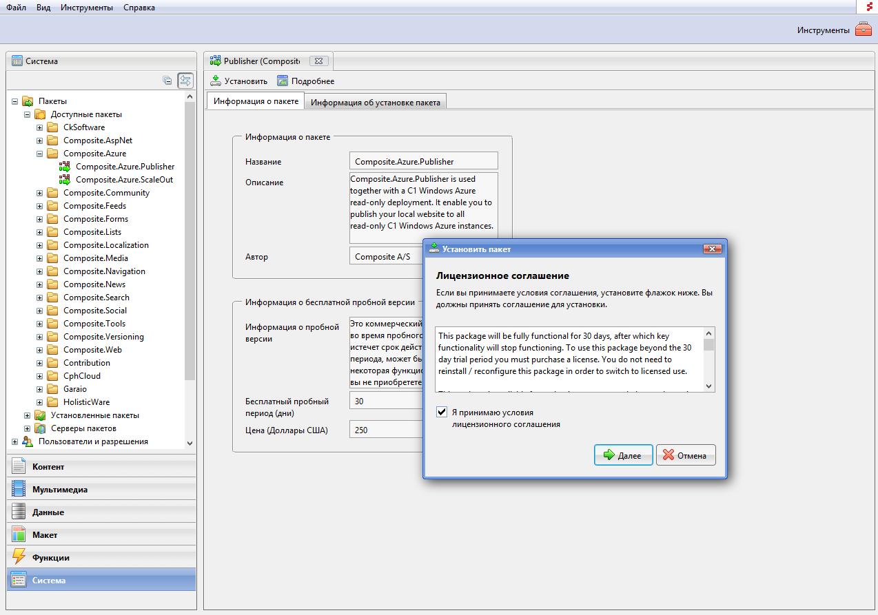 Установка Azure Publisher на промежуточном сайте Composite C1 CMS