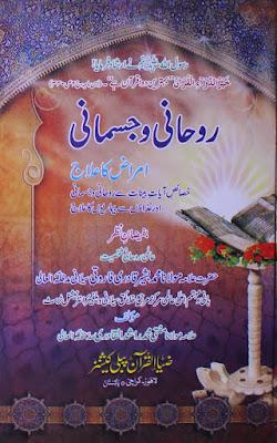 Rohani Wa Jismani Amraz Ka Ilaj Urdu Book