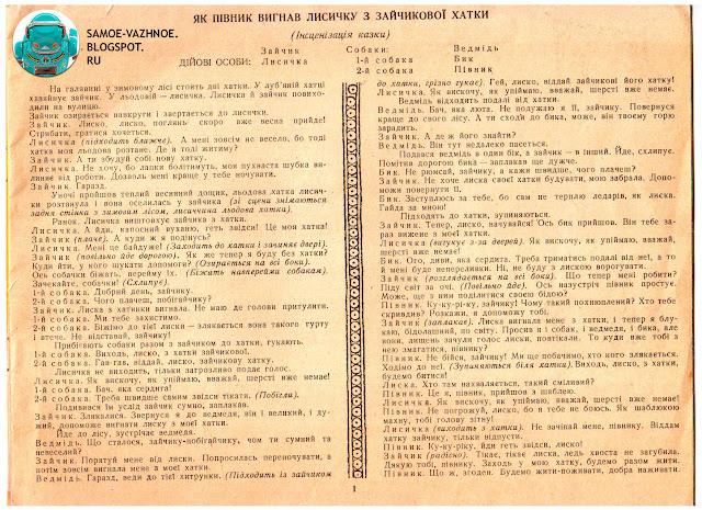 Игрушка-самоделка настольный кукольный театр СССР советская