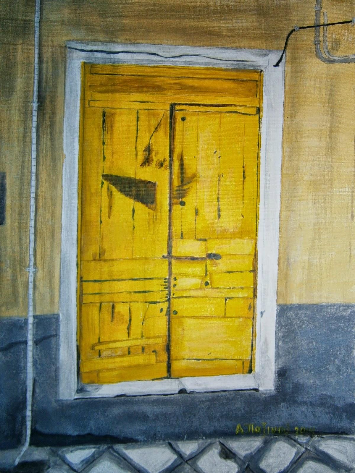 Η κίτρινη πόρτα