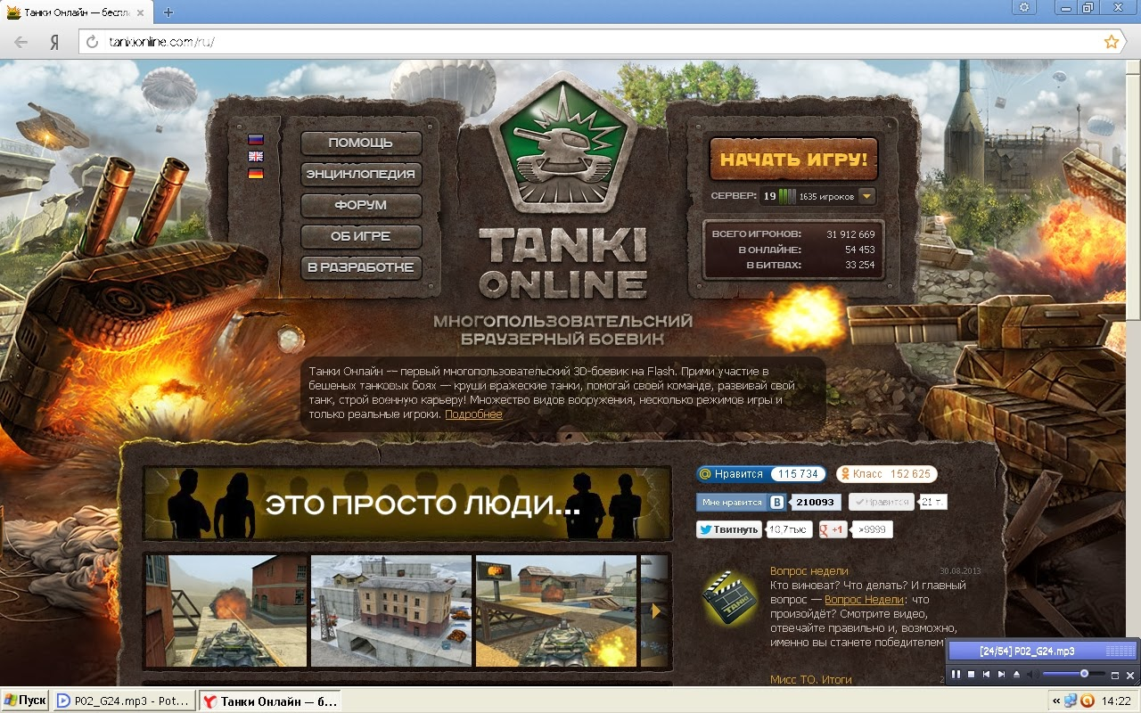 Мульт танки в world of tanks
