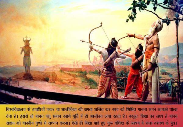 Guru Vashishth, kul guru vashishtha