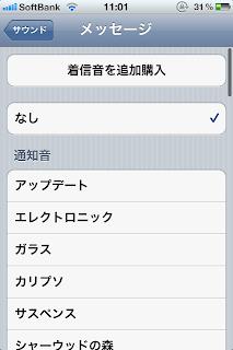 iPhoneの通知音設定画面