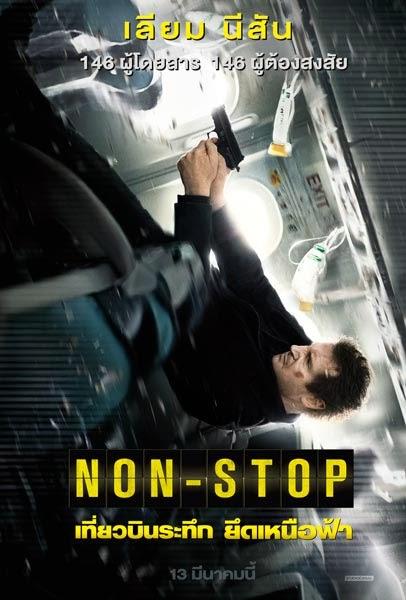 Non-Stop (2014) เที่ยวบินระทึก ยึดเหนือฟ้า [HD]
