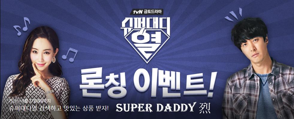 李東健、李幼梨《Super Daddy 烈》超人回來了感動版!?