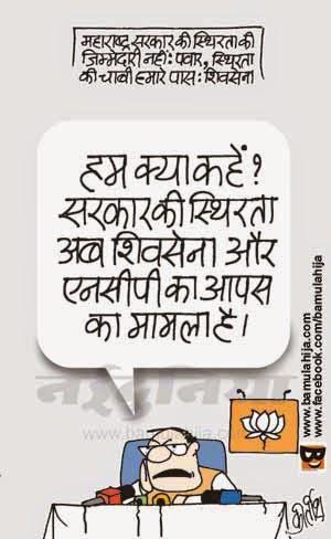 shivsena, ncp cartoon, bjp cartoon, maharashtra, sharad Pawar cartoon, uddhav thakrey cartoon, cartoons on politics, indian political cartoon