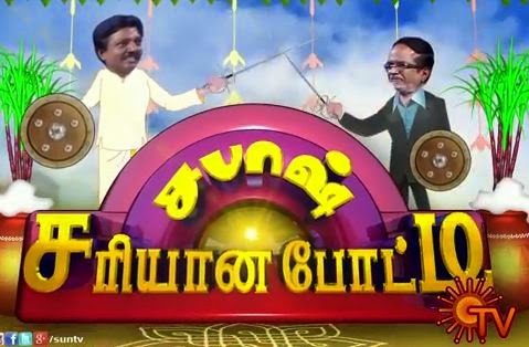 Sabash Sriyana Potti 16th January 2015 Sun Tv Mattu Pongal Special 16-01-2015 Full Program Shows Sun Tv Youtube Dailymotion HD Watch Online Free Download