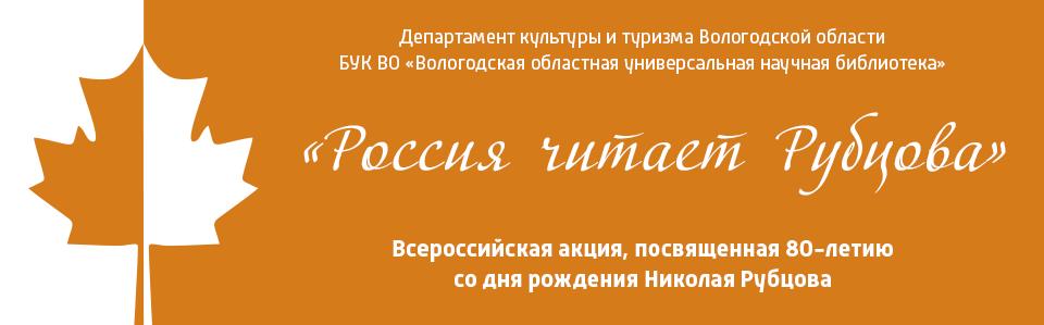 «Россия читает Рубцова»