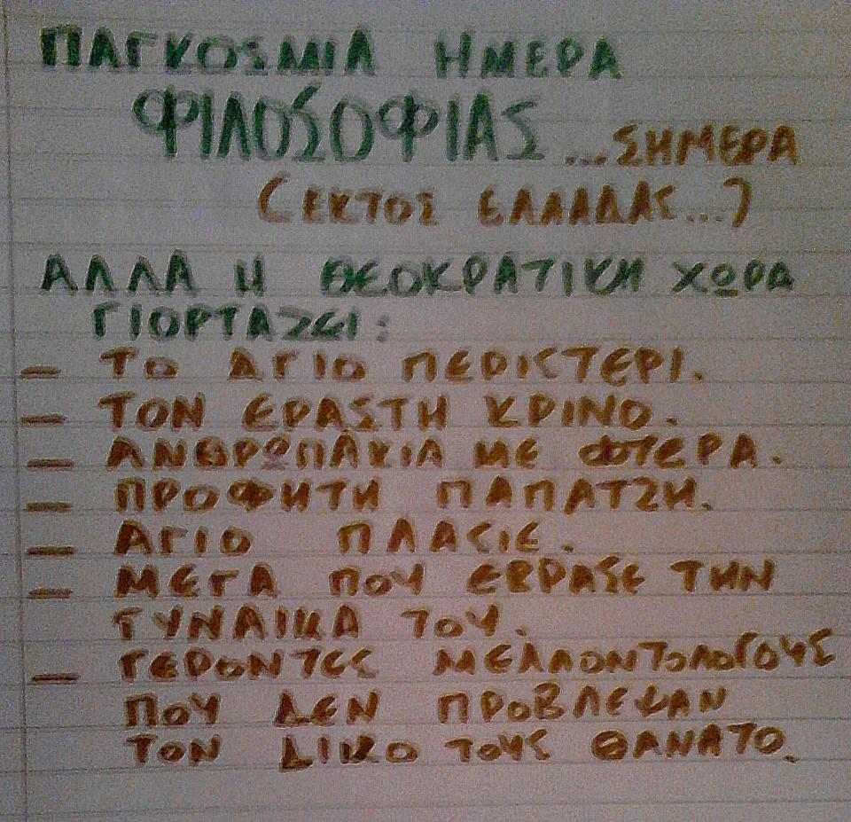 Παγκόσμια μέρα Φιλοσοφίας