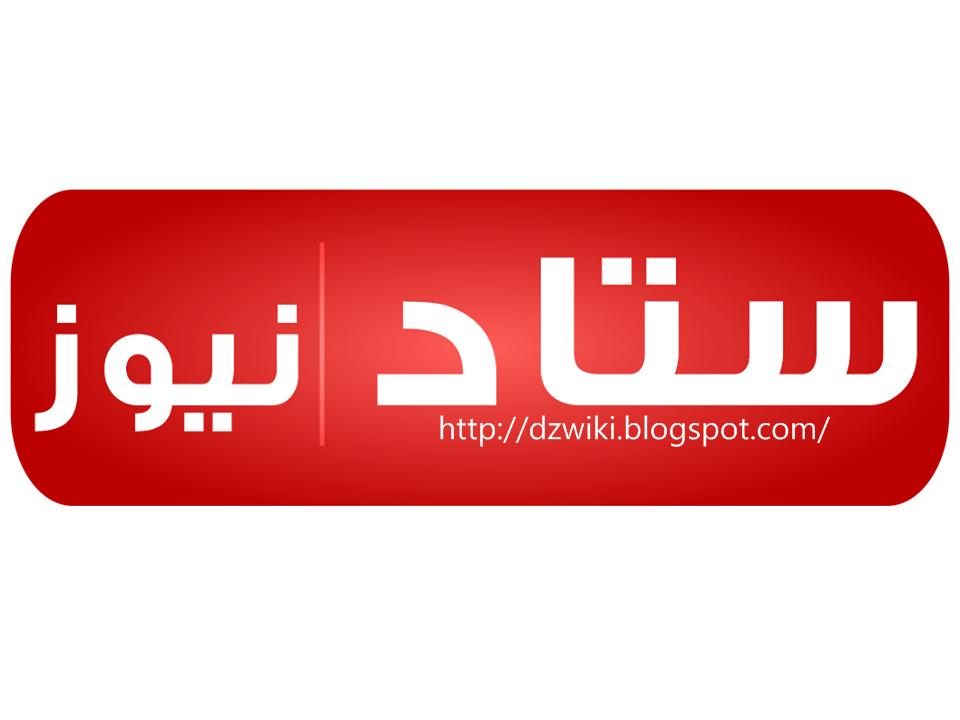 تردد قناة ستاد نيوز الرياضية الجزائرية Stade news