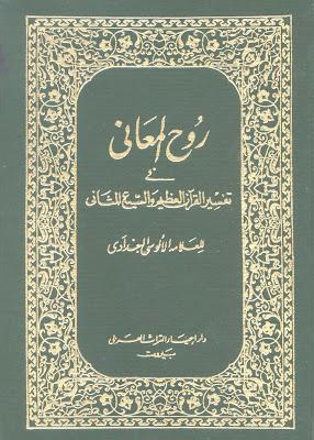 روح المعاني في تفسير القرآن العظيم والسبع المثاني للألوسي (30 مجلد على رابط واحد) pdf