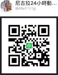 免費諮詢 Line QR Code
