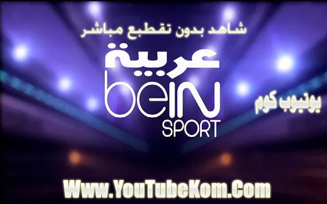 ����� ����� �� �� ����� �� �� ����� ��� ���� Watch beIN Sports Live Online beIN Sports.jpg