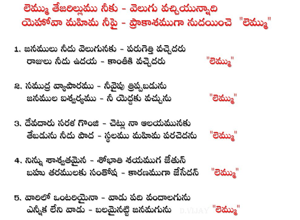 dating song lyrics in telugu Here you will get the lyrics of song - dating of movie - boys.