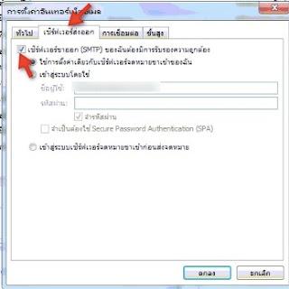 เซิร์ฟเวอร์ขาออก (SMTP) ของฉันมีการรับรองความถูกต้อง