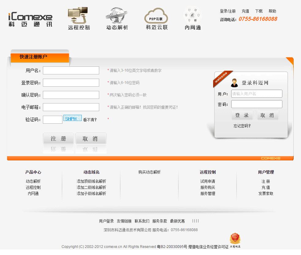 Как выбрать свободный домен