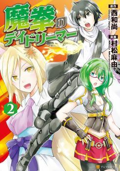 Maken no Daydreamer Manga