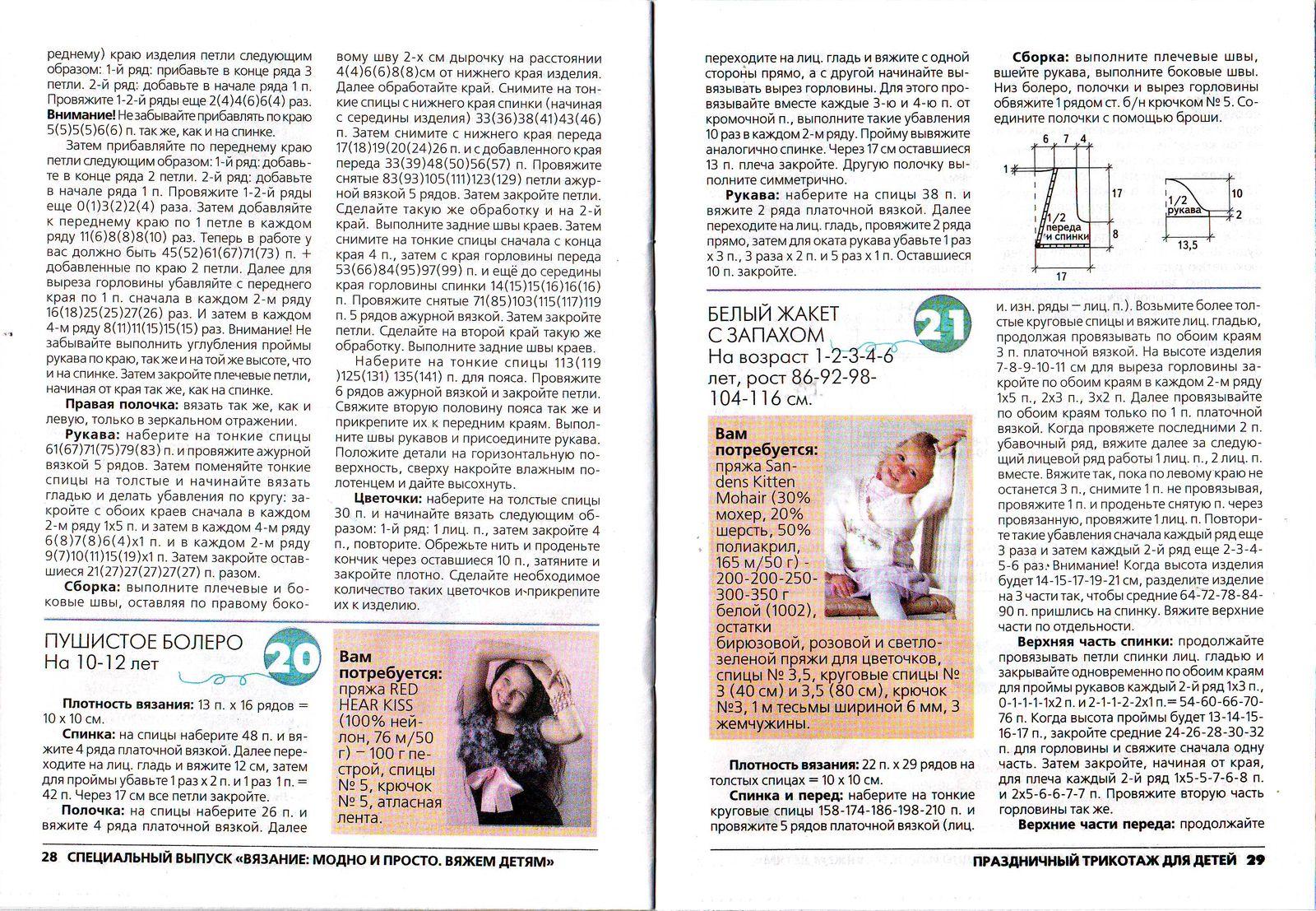 Вязание для малышей по журналам