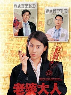 Bà Nhà Tôi 1 - Just Love 1 (2005)