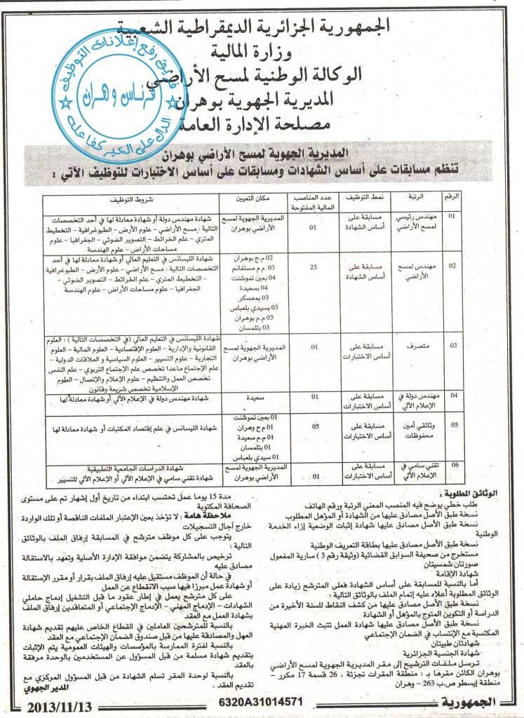 إعلان مسابقة توظيف في المديرية الجهوية لمسح الأراضي لولاية وهران نوفمبر 2013 oran.jpg