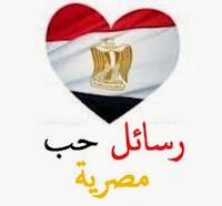 حب مصر
