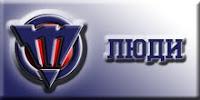 """Энциклопедия Трактора  """"Люди"""""""