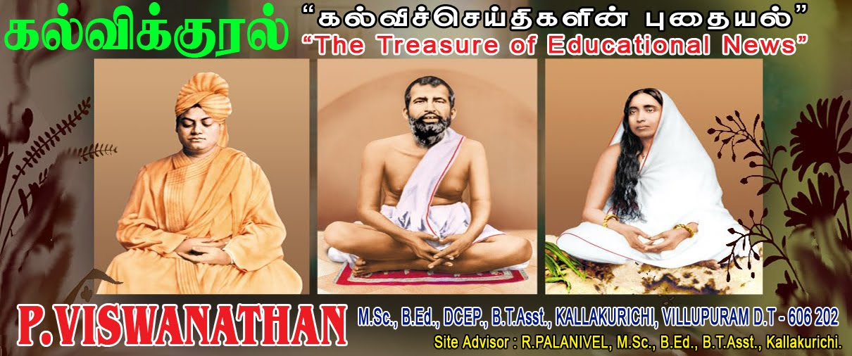 KALVIKURAL | KALVISEITHI | ALL EDUCATIONAL NEWS | TNPSC  MATERIALS | EDUCATIONAL NEWS IN TAMILNADU: