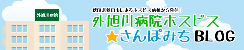 外旭川病院ホスピス★さんぽみちBLOG