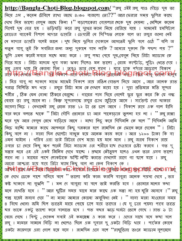 bangla choti blog for golpo 620 x 820 215 kb