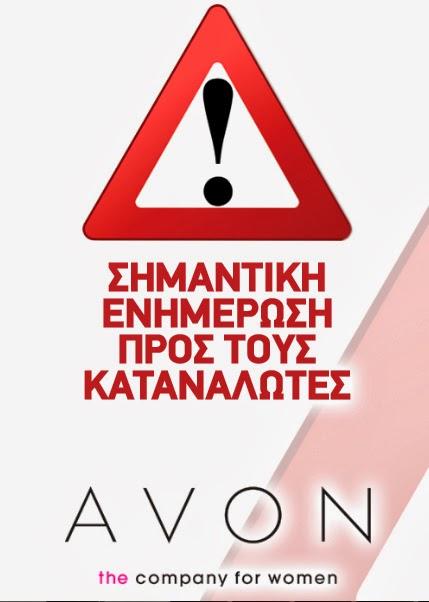 http://www.avoncosmetics.gr/PRSuite/static/pdf/important_note.pdf