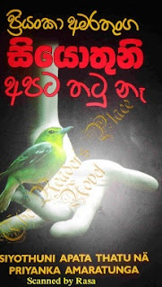 siyothuni apata thatu na sinhala novel