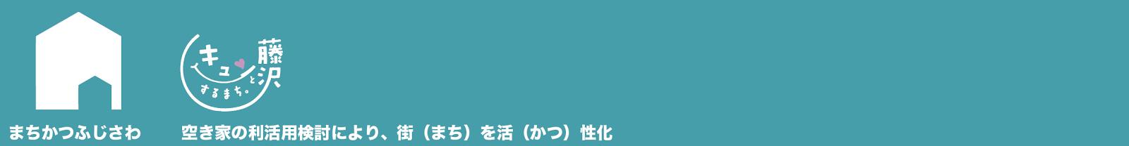 まちかつふじさわ   machikatsufujisawa -藤沢市市民活動推進センター登録団体