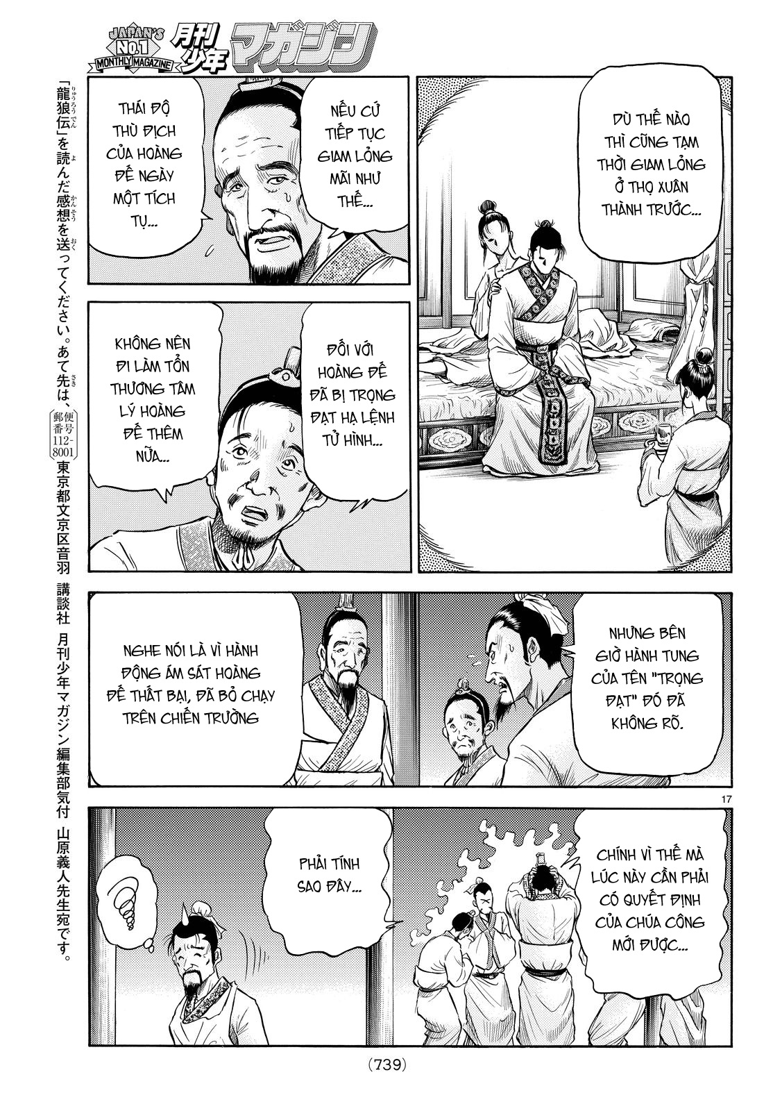 Ryuuroden chu be rong chap 265 trang 16 manga24h