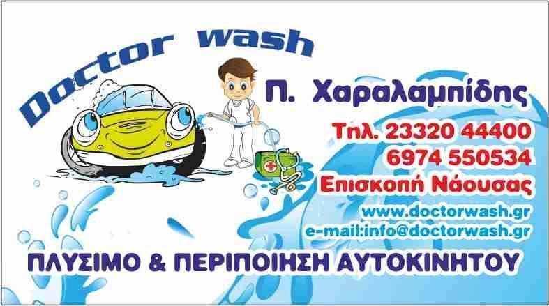 ΠΛΥΝΤΗΡΙΟ ΑΥΤΟΚΙΝΗΤΩΝ - DOCTOR WASH