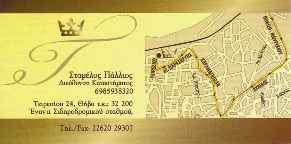 ΚΟΣΜΙΚΟ ΚΕΝΤΡΟ '' ΤΖΑΚΙ '' !!! Σ.Σ. ΘΗΒΑΣ