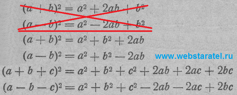 Квадрат суммы и квадрат разности. Математика для блондинок.