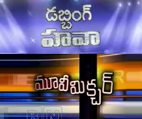 "Movie Mixture on ""Tollywood Dubbing Movies"" -12th Mar"