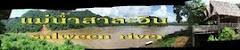 แม่น้ำสาละวิน ไทย-พม่า