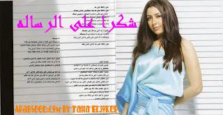 كلمات اغنية شكرا على الرساله لجنات من البوم حب جامد 2013