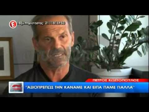 I-apokalyptiki-synentefksi-tou-Petrou-Kwstopoulou