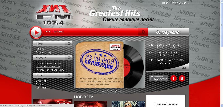 Ретро FM ONLINE