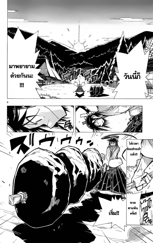 อ่านการ์ตูน Joujuu Senjin Mushibugyo 1 ภาพที่ 9