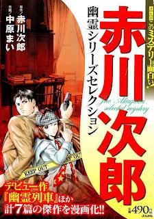 赤川次郎 幽霊シリーズセレクション