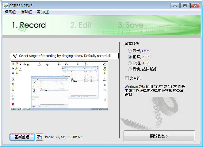SCREEN2EXE Portable 免安裝綠色版下載,免費螢幕錄影軟體工具推薦