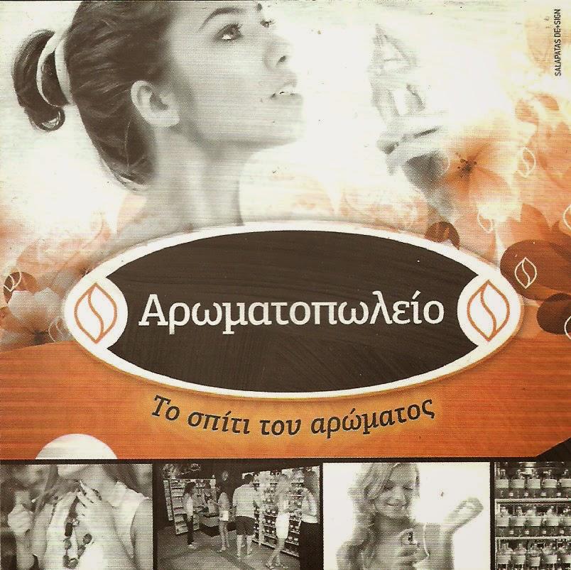 Αρωματοπωλείο Το σπίτι του αρώματος Κύπρου 64 aromatopolio.gr τηλ 27410-22303