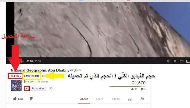 إظهار سرعة تحميل الفيديو وحجمة في اليوتيوب | YouTube - Show Buffer Speed While Video Playing