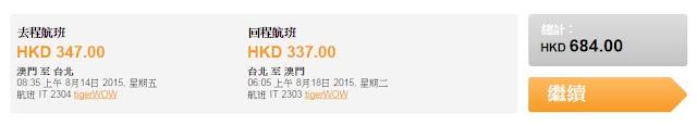 台灣虎航澳門出發台北/高雄來回機位 HK$414(連稅HK$684)