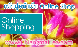 ชาสมุนไพร Shopping Online